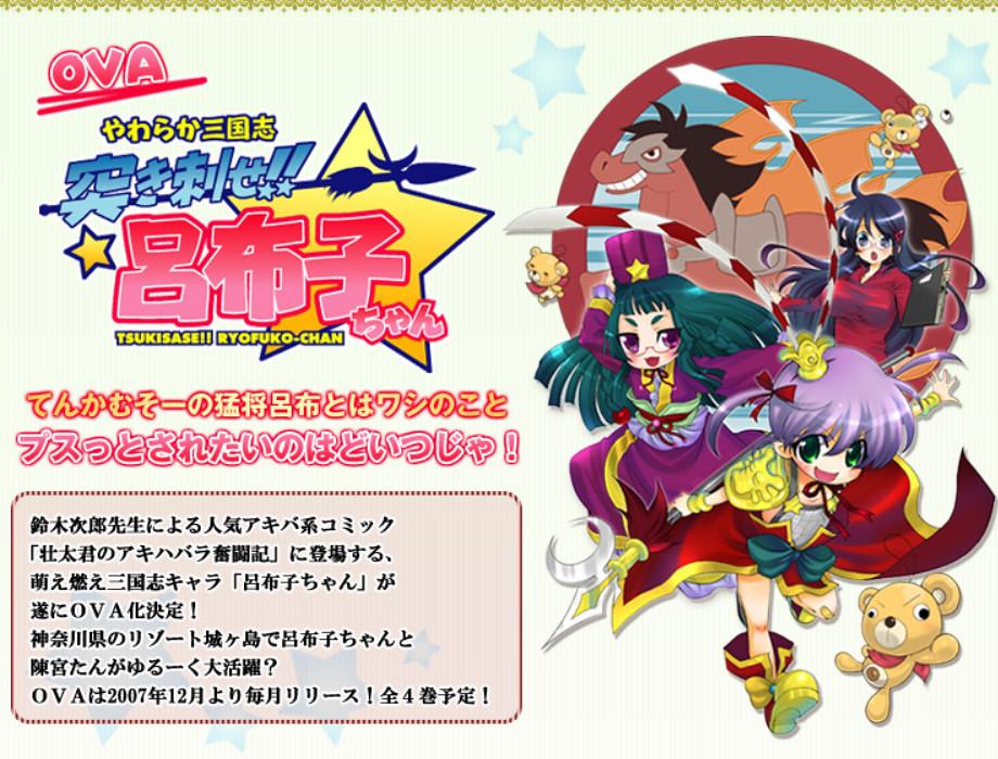 070919 - 漫畫改編OVA《やわらか三国志 突き刺せ!! 呂布子ちゃん》第1卷將於12/26推出、總共4卷完結!