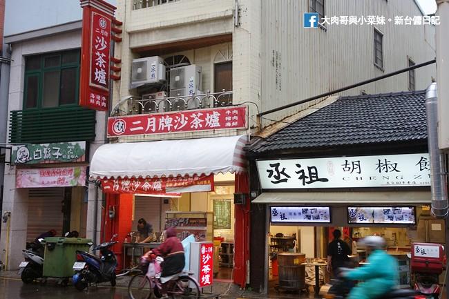 二月牌沙茶爐海鮮塔 新竹北門街 新竹好吃海鮮 (9)