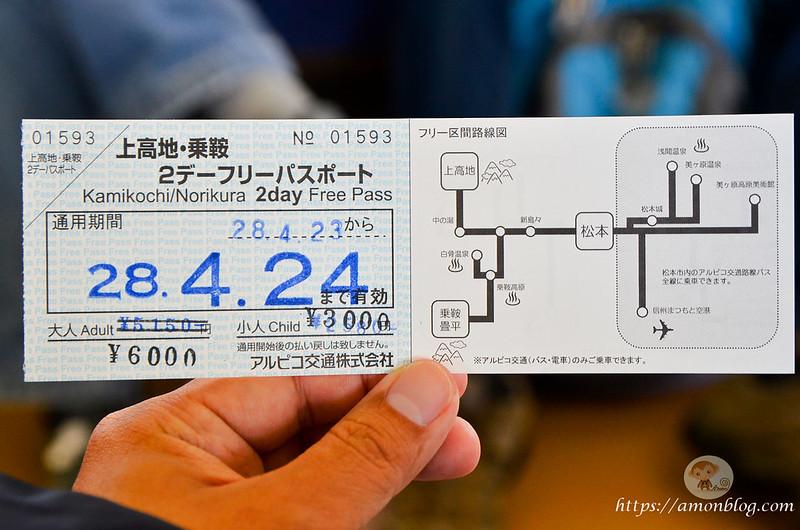 松本上高地二日遊-1