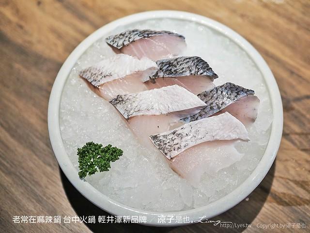 老常在麻辣鍋 台中火鍋 輕井澤新品牌 35
