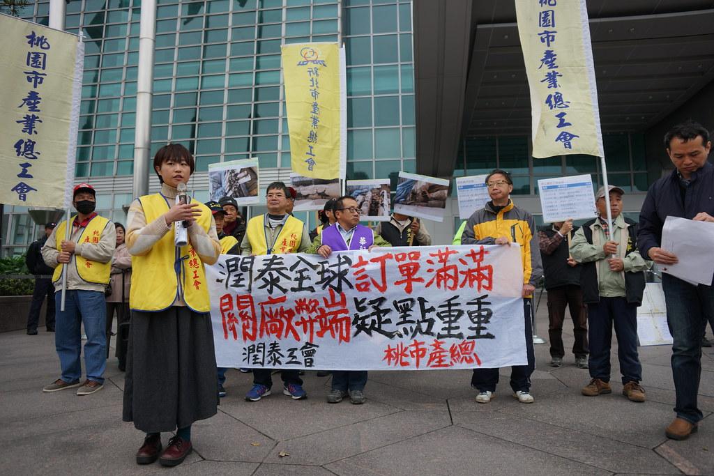 潤泰全球公司2月在證交所宣布將關閉楊梅廠,工會今天也到證交所前抗議爭取工作權。(攝影:王顥中)