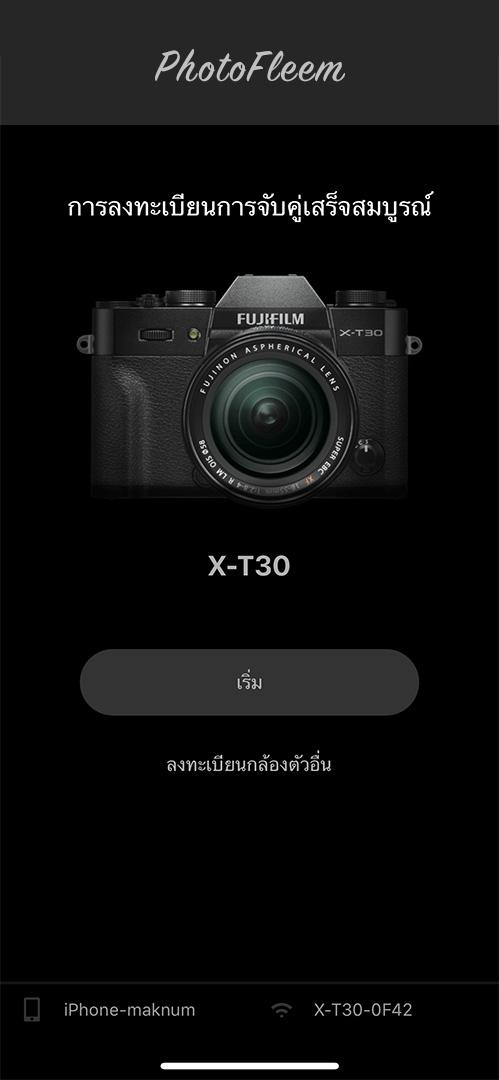 Fujifilm Camera Remote ลงทะเบียนจับคู่กล้องฟูจิ
