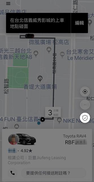 Uber-app-安全工具組-01
