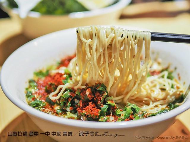 山嵐拉麵 台中 一中 中友 美食 14