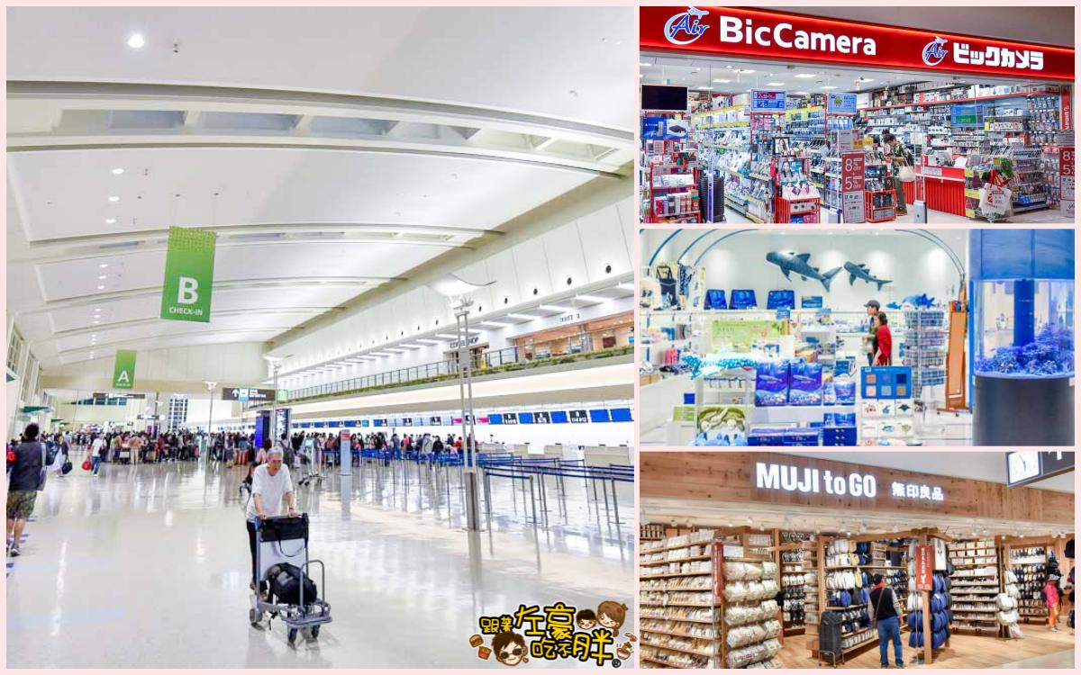 沖繩國際機場新航廈4