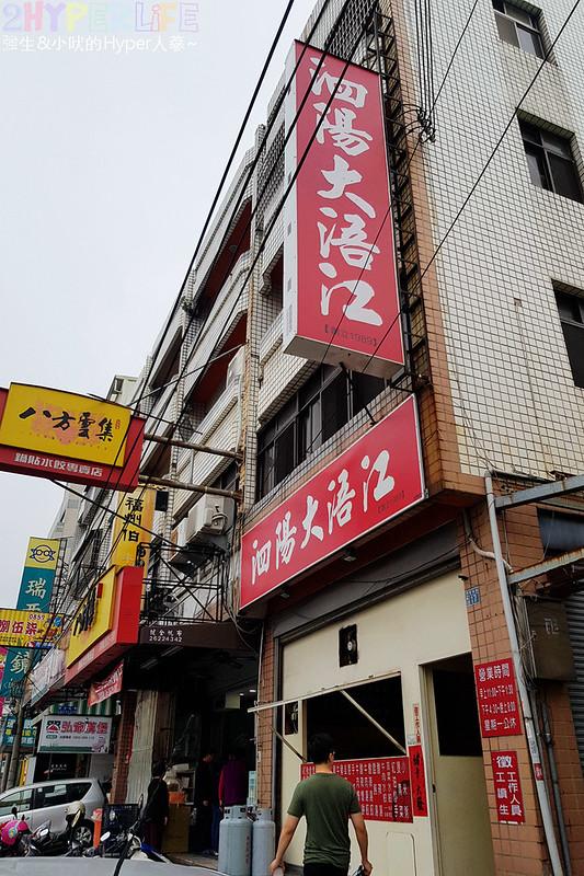 04清水美食小吃-泗湯大浯江(1)