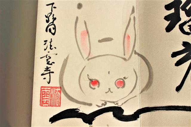 houunji-gosyuin006