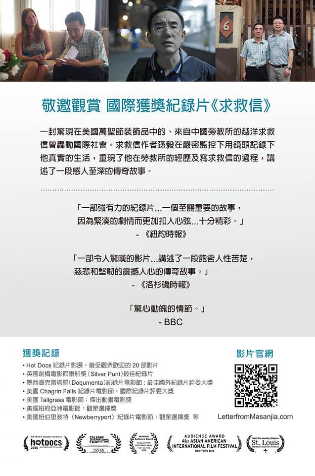 33470205478 c2e2dde128 b - 北美熱片《求救信》要來台中舉辦特映會囉!著名華裔導演李雲翔也會出席座談