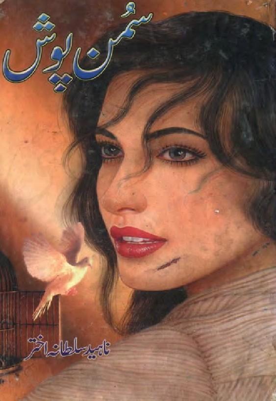 Suman Posh Complete Novel By Naheed Sultana Akhtar