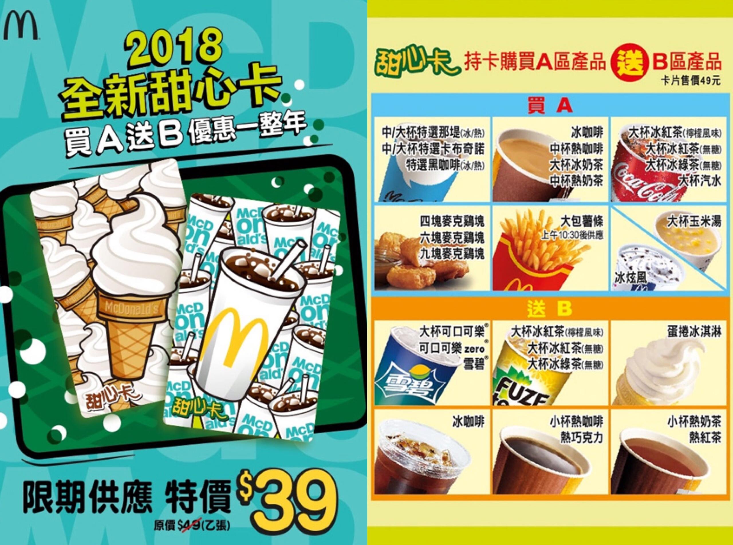 【隨筆】2018年麥當勞甜心卡