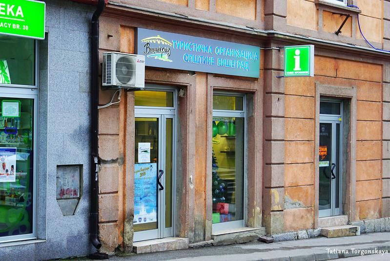 Офис Туристической организации в Вишеграде