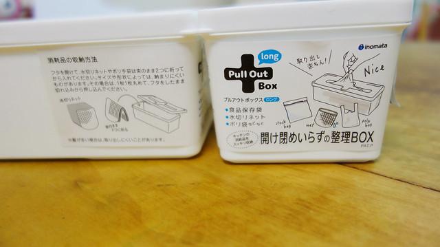 使用的範例@icolor十字框長形廚房收納盒