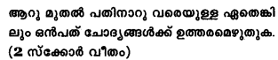 Plus One Computer Science Model Question Papers Paper 3.5