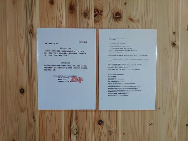 龍華木業有限公司日式木屋(20)