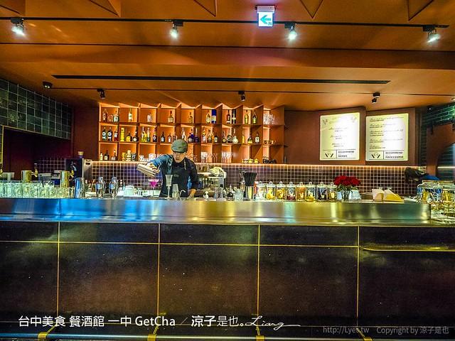 台中美食 餐酒館 一中 GetCha 88