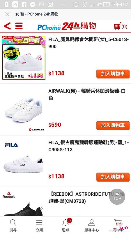 LINE購物2019228_190228_0005