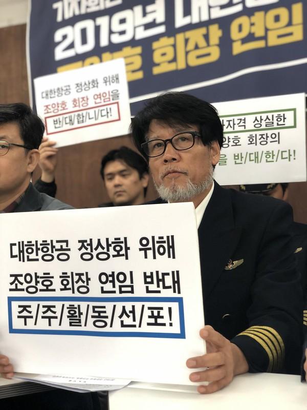 EF20190305_기자회견_대한항공_조양호퇴진_주주활동11