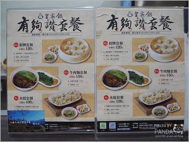 皇宸饌小籠湯包 (25)