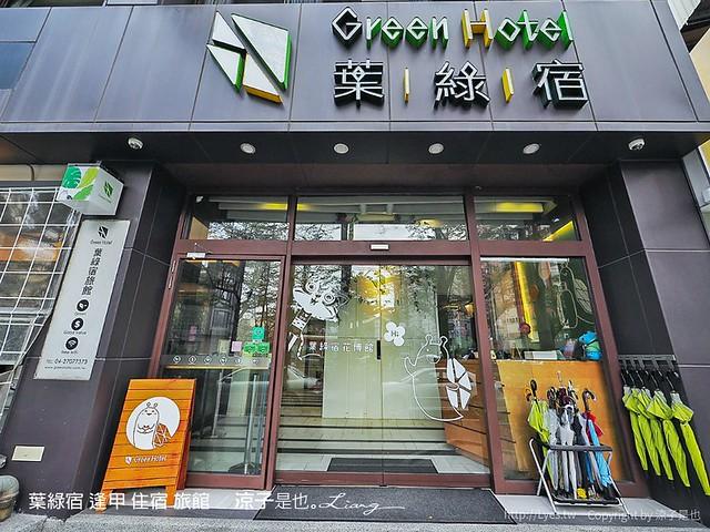 葉綠宿 逢甲 住宿 旅館 52