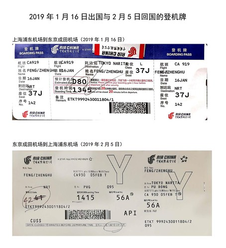 2019年1月16日出国与2月5日回国的登机牌_00