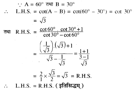 Safiacbse - RBSE Solutions for Class 10 Maths Chapter 6