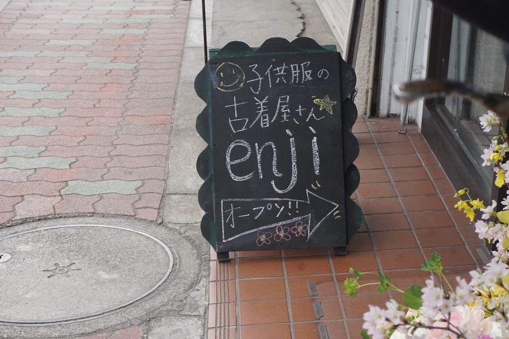 エンジ(桜台)