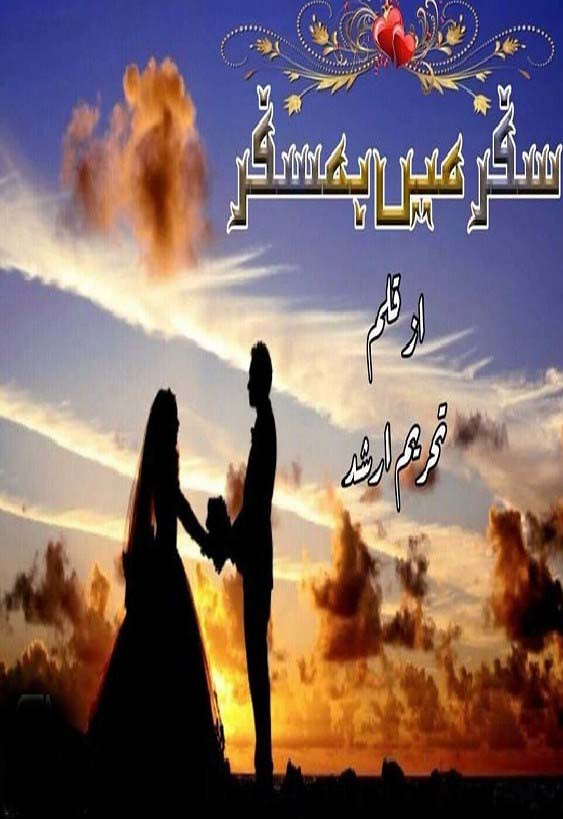 Safar Main Humsafar is a very well written complex script novel by Tehreem Arshad which depicts normal emotions and behaviour of human like love hate greed power and fear , Tehreem Arshad is a very famous and popular specialy among female readers