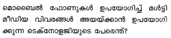 Plus Two Computer Application Model Question Papers Paper 1Q5