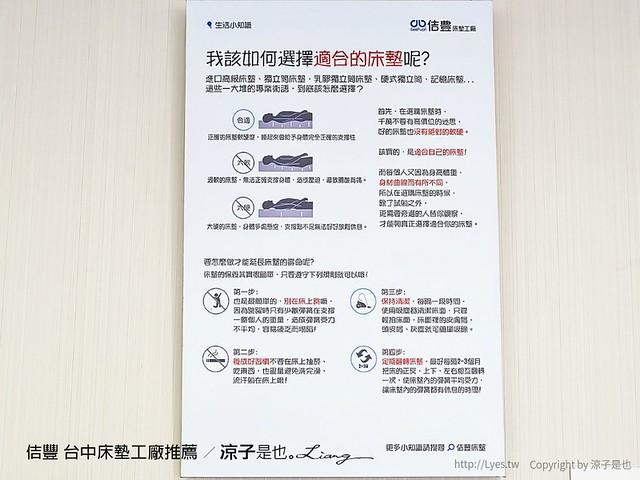 佶豐 台中床墊工廠推薦 9