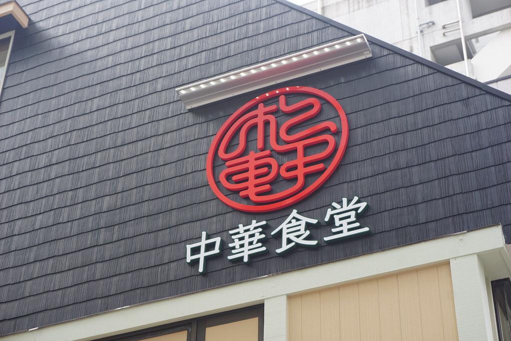 松軒(練馬)