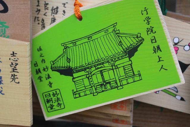 myouhoji-gosyuin013