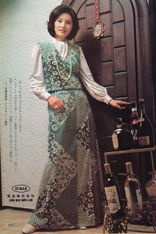 ロマンモード お客さまを迎える日 : 「婦人画報」1975年1月号、117頁。デザイン 中嶋弘子、撮影 秋山庄太郎。