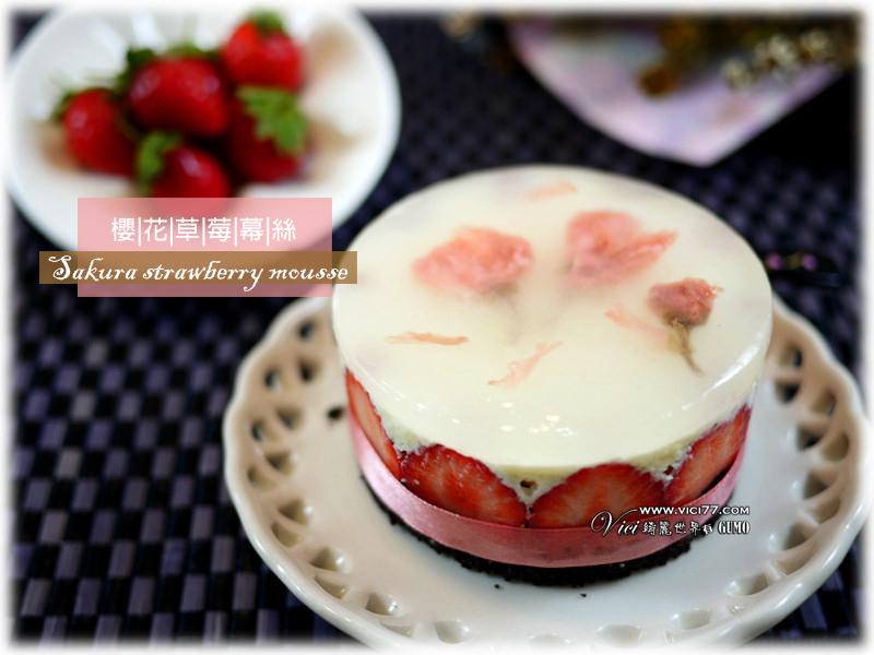 櫻花草莓慕絲01