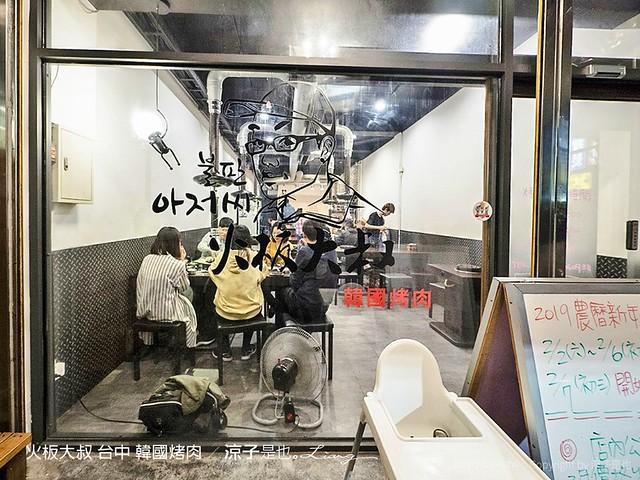 火板大叔 台中 韓國烤肉 41