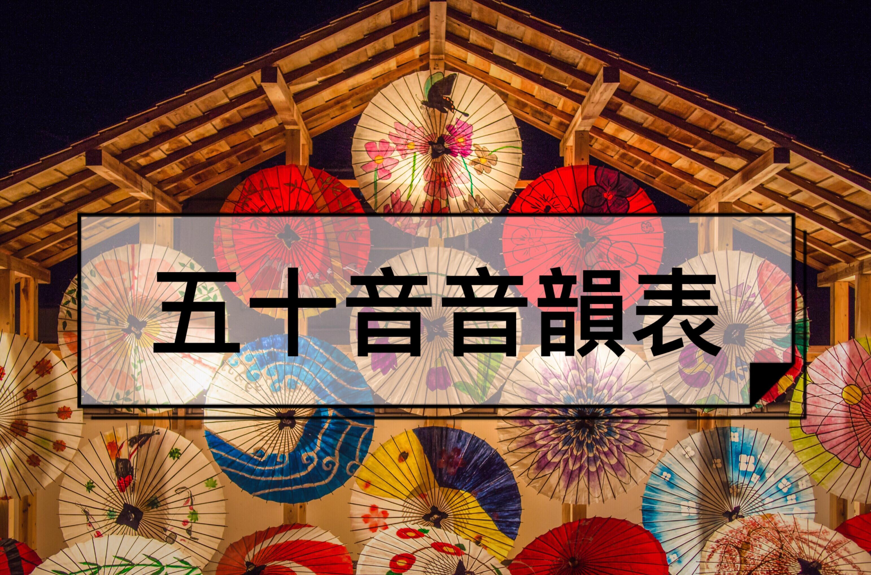 【隨筆】日本語五十音圖