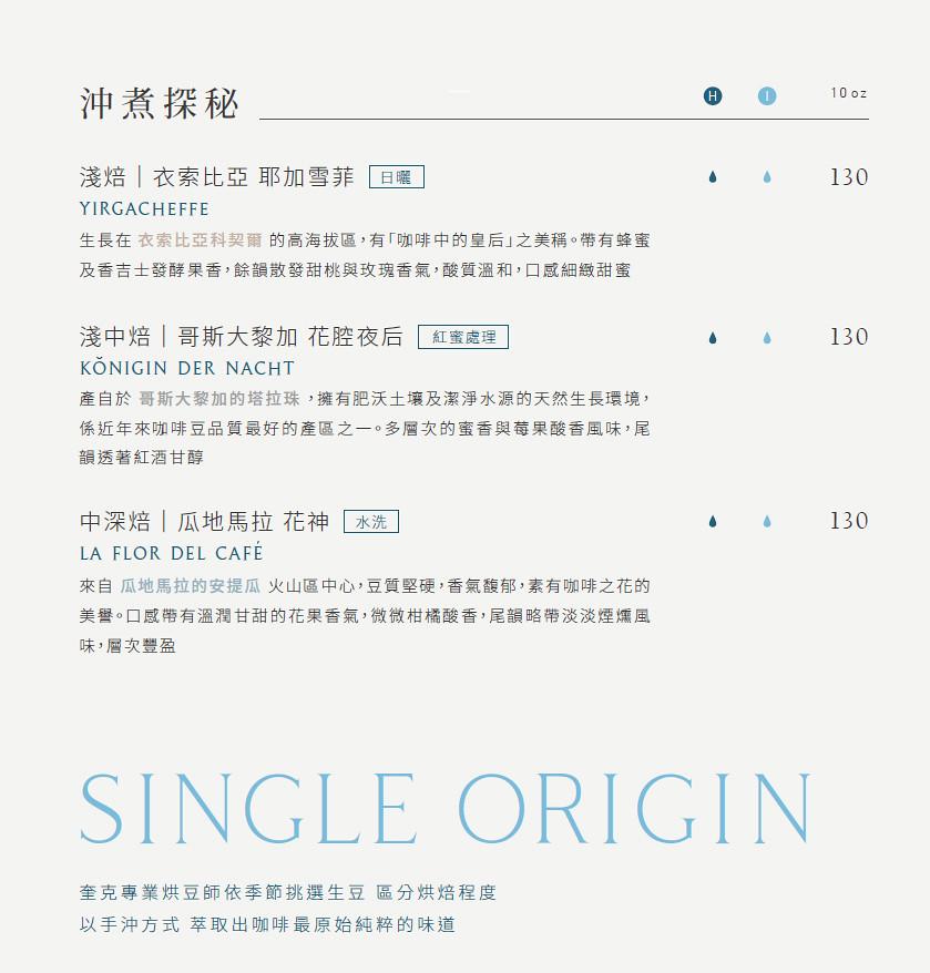 Cuiqu Coffee奎克咖啡台北忠孝店菜單價位價目表menu (2)