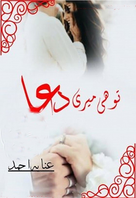Tu Hi Meri Dua Famous urdu novel by Anaya Ahmed
