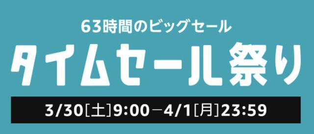 スクリーンショット 2019-03-30 18.26.03