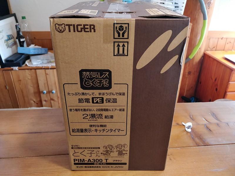 PIM A300 T タイガー とく子さん (5)