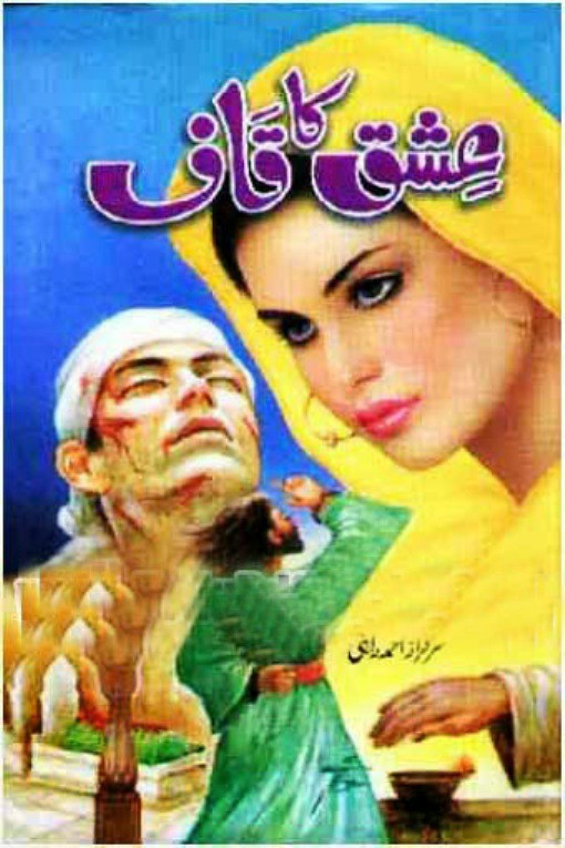 Ishq ka Qaaf is a very well written complex script novel by Sarfraz Ahmed Rahi which depicts normal emotions and behaviour of human like love hate greed power and fear , Sarfraz Ahmed Rahi is a very famous and popular specialy among female readers