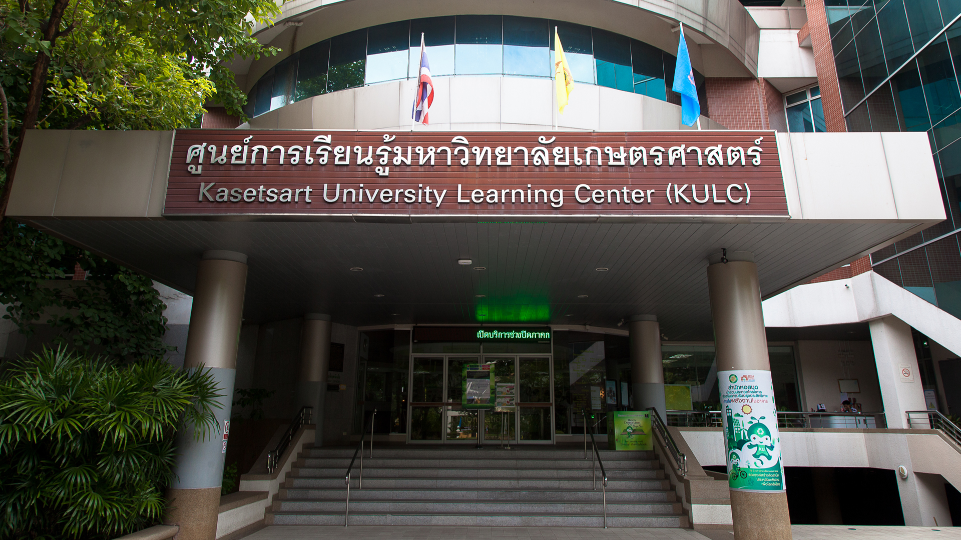 Library at Kasetsart University, Bangkok, Thailand. Photo taken on February 2, 2015.