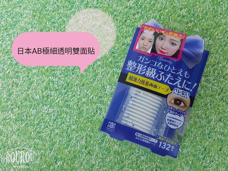 日本AB美妝小物10