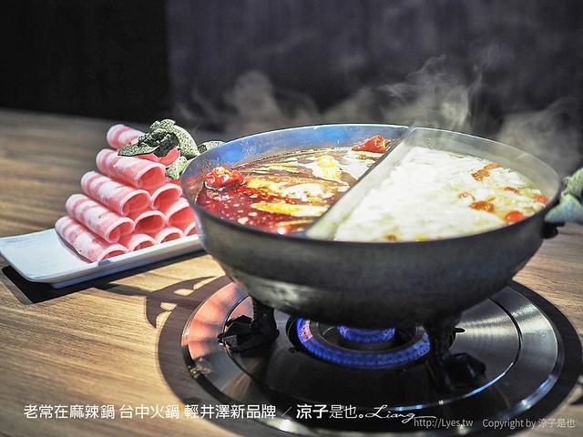 老常在麻辣鍋 台中火鍋 輕井澤新品牌 7