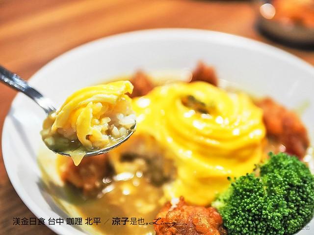 渼金日食 台中 咖哩 北平 19