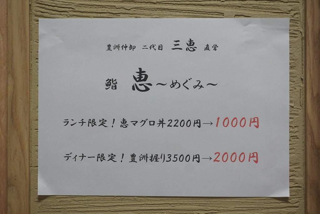 鮨めぐみ(練馬)