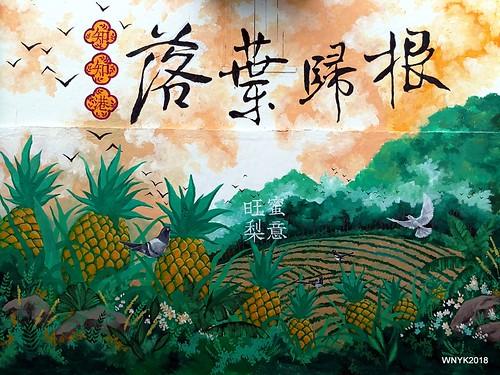 Pineapple Mural