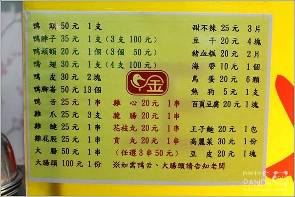 ㄚ金東山鴨頭 (18)