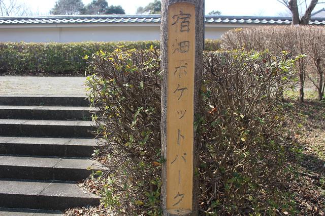 zuihoukouji-gosyuin014