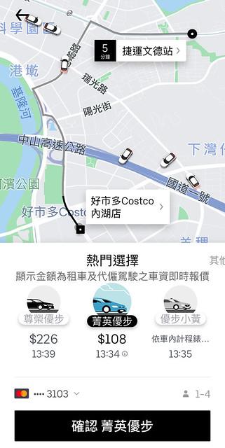App介紹-04