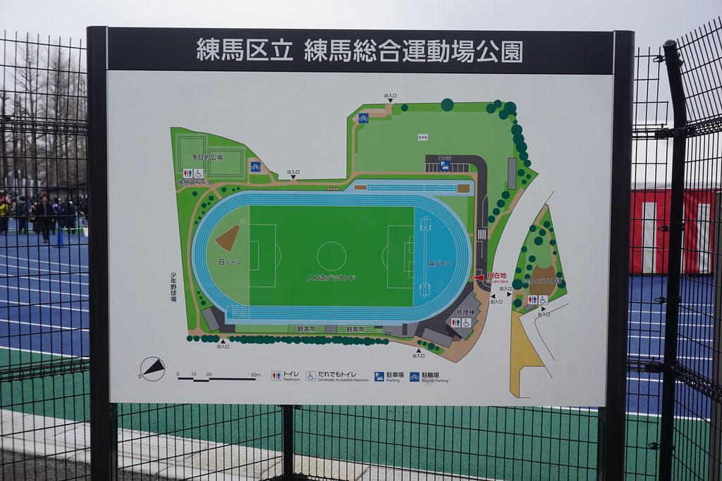 練馬総合運動場公園